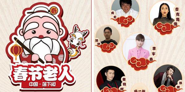 H5|@所有人 春节老人邀你来答题,答对就送惊喜,敢挑战吗?