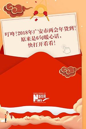 与时代同行的广安故事⑨丨2018广安市两会年货到,6句暖心话请查收
