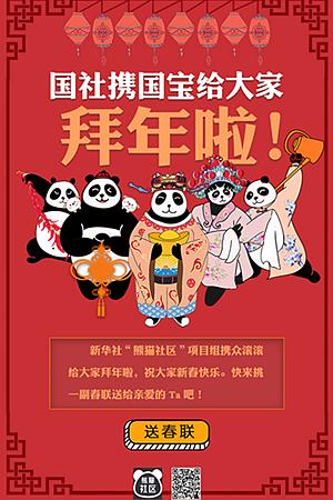 新华网H5|国社携国宝给大家拜年啦!
