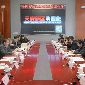 四川省旅游发展委员会调研天府新区旅游产业发展情况