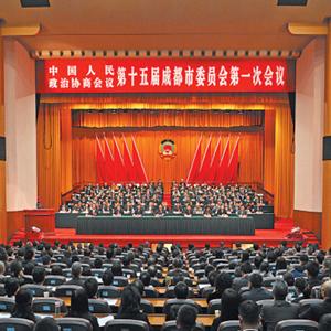 成都市政协十五届一次会议2月24日开幕