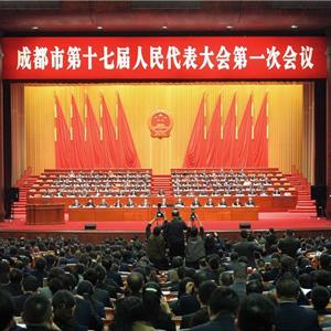 成都市第十七届人民代表大会第一次会议2月25日开幕