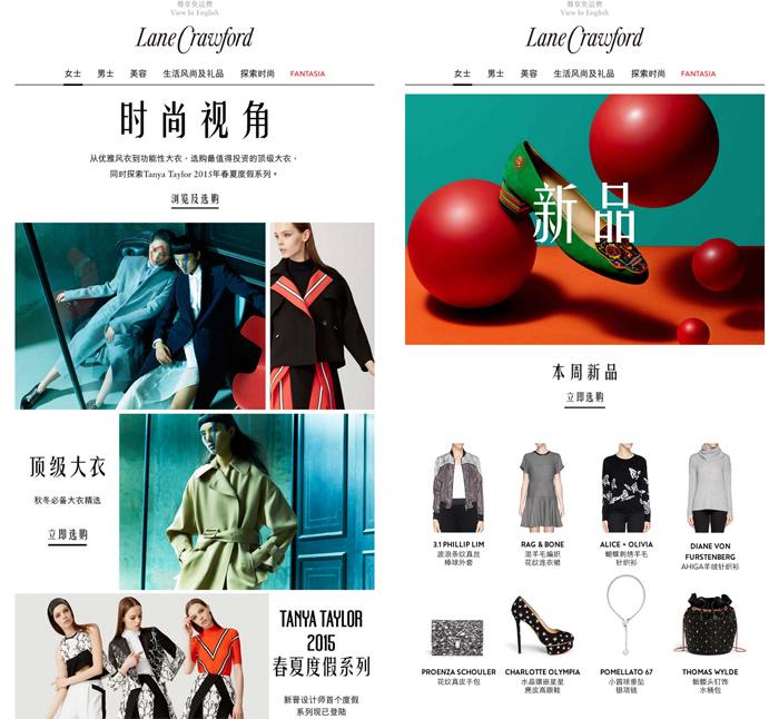 线上购物领略时尚故事