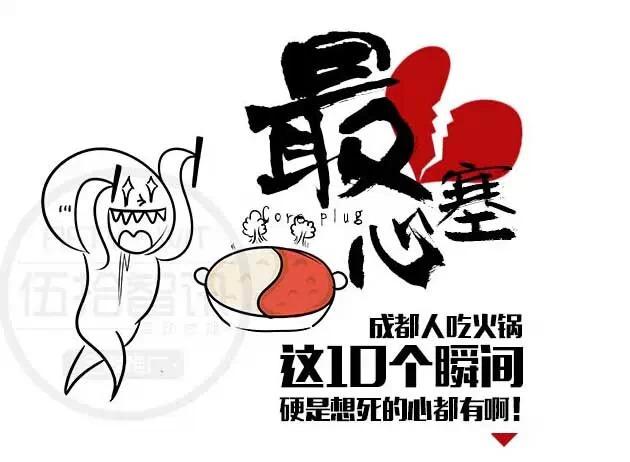 原来,吃火锅是件这么心塞的事!图片