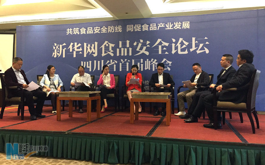 新华网食品安全论坛 把脉 四川食品安全