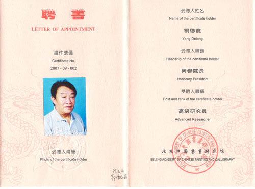高級研究員楊德龍