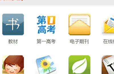 四川省级教育信息化双平台投用