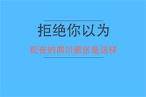 藏区新脉动丨现在的四川藏区是这样