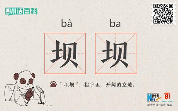 """有一種空地叫""""壩壩"""""""