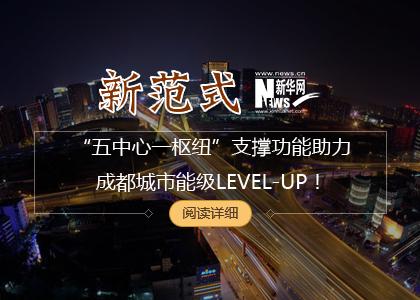 """新范式①圖表丨""""五中心一樞紐""""支撐功能助力 成都城市能級迅速Level-up!"""