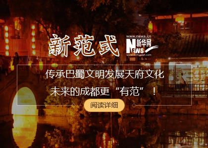 """新范式③圖表丨傳承巴蜀文明發展天府文化 未來的成都更""""有范兒""""!"""