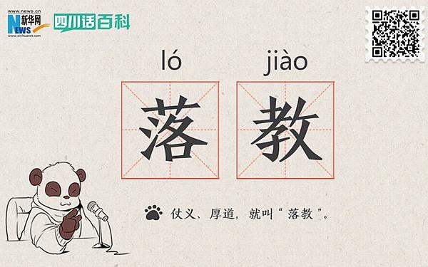 """四川話百科:""""落教"""""""