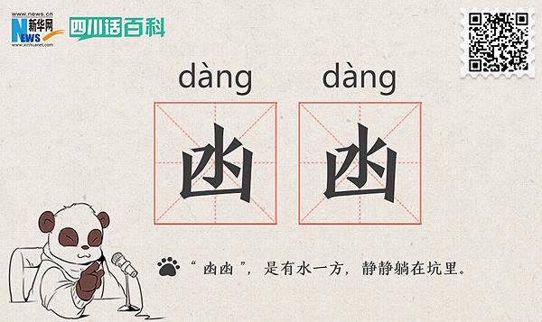 """四川話百科:""""凼凼"""""""