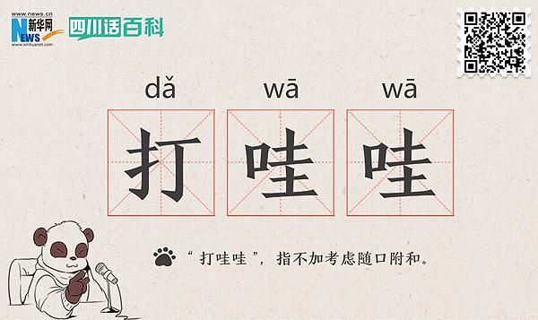 """四川話百科:""""打哇哇"""""""