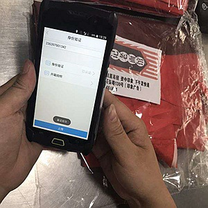四川推廣快遞實名制收寄係統 寄件時隱藏用戶信息
