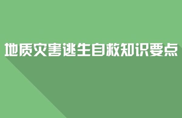 """新華網MG 地質災害""""惡魔""""頻出沒 如何逃生自救"""