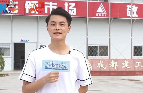 新華網視頻 出發吧城市體驗家⑤工地安全不簡單 收官之站致敬很不平凡的他們