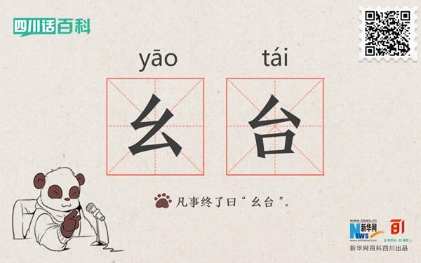 """有一種結束叫""""幺臺"""""""