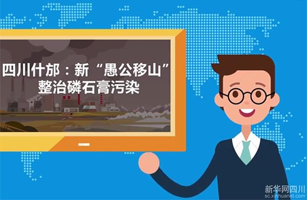 """新華網MG 四川什邡:新""""愚公移山""""整治磷石膏污染"""
