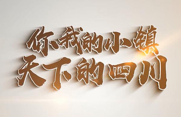 """四川""""鎮""""在改變⑤丨小鎮故事多,充滿喜和樂!"""