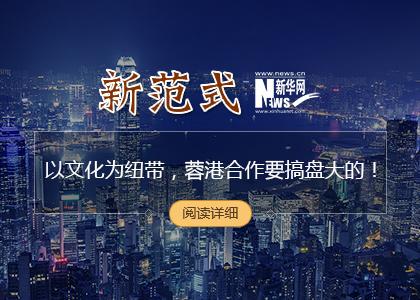 新范式⑪圖表丨以文化為紐帶,蓉港合作要搞盤大的!