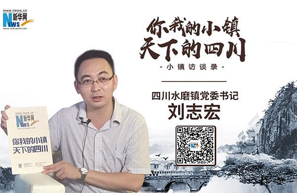 小鎮訪談錄⑪丨四川水磨鎮黨委書記劉志宏:生態健康的水磨鎮