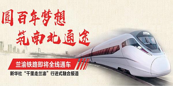 圓百年夢想築南北通途 蘭渝鐵路即將全線通車