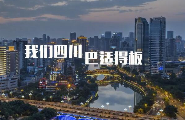 新華網短視頻|我們四川,巴適得板
