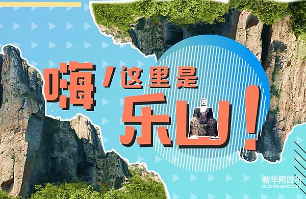 新華網MG|嗨!這裏是樂山!