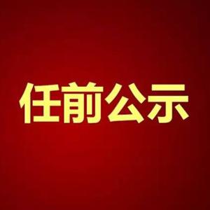 溫川平擬任四川省委保密辦主任 擬提名為省國家保密局局長人選
