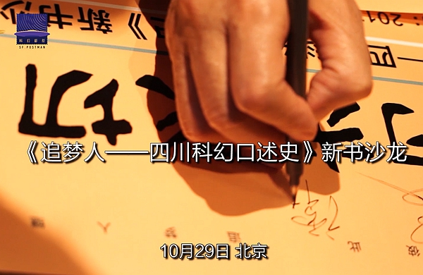 《追夢人——四川科幻口述史》新書沙龍舉行 分享因想象而生的溫暖