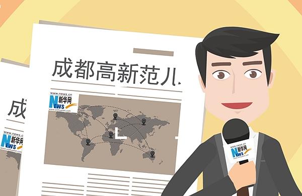 """新華網MG丨除了""""王者榮耀"""" 成都高新區還有很多值得你關注"""