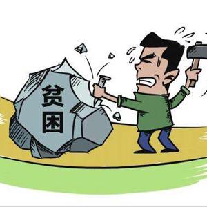 《人民日報》11月17日頭版頭條關注四川築起的一條脫貧大道