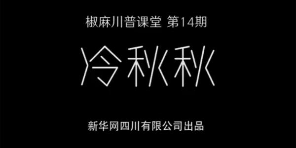 """椒麻川普課堂:有一種冷清叫""""冷秋秋"""""""