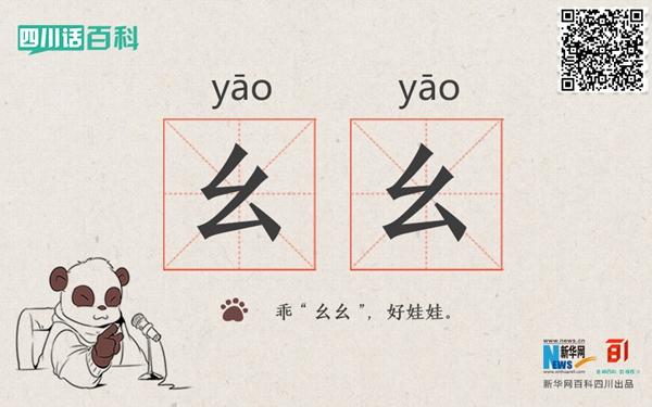 """有一種愛稱叫""""幺幺"""""""