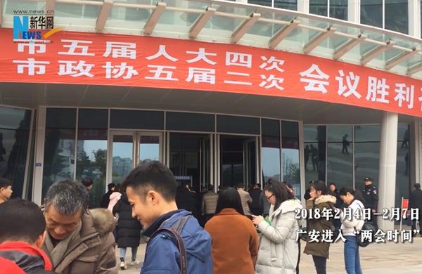 与时代同行的广安故事⑦丨迈入新时代,广安市代表委员有话说