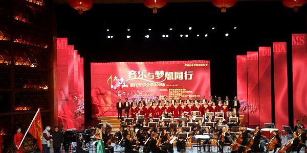 让音乐成为文化符号 大凉山惠民音乐会获人民日报关注