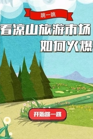 新華網H5 跳一跳,看涼山旅遊市場如何火爆