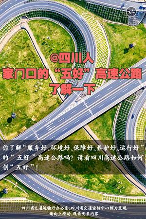 """新华网H5丨@四川人 家门口的""""五好""""高速公路了解一下"""
