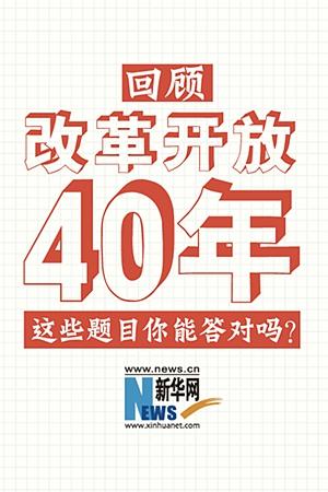 新华网H5丨@新的社会阶层人士 回顾改革开放40年 这些题目你能答对吗?