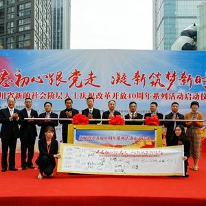 四川省新的社会阶层人士庆祝改革开放40周年