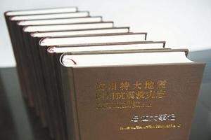 逾千万字、历时近十年编纂   《汶川特大地震四川抗震救灾志》出版