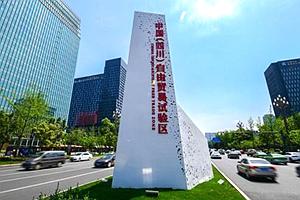 四川打造2.0版自貿試驗區 對標國際最高標準建內陸自貿港