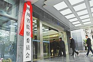 四川省監察委員會挂牌成立3個多月,新機關有何新氣象