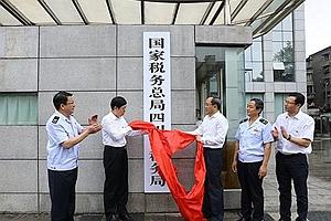 國地稅合並 國家稅務總局四川省稅務局正式挂牌