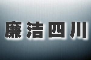 """四川省紀委公開曝光7起落實全面從嚴治黨""""兩個責任""""不力典型案例"""