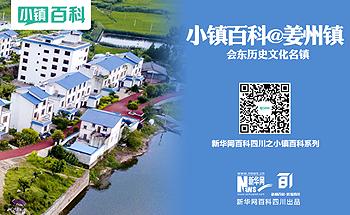 小鎮百科之我是四川姜州鎮