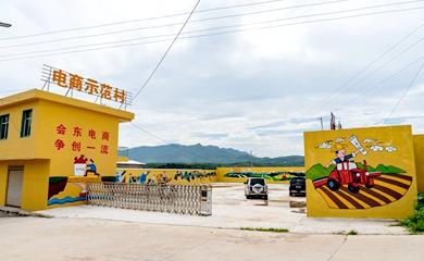 電商示范村