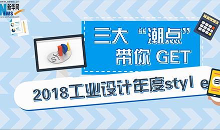 """新華網MG丨三大""""潮點""""帶你get2018工業設計年度style!"""