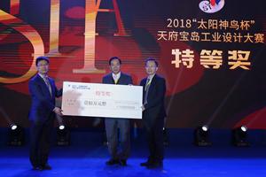 天府•寶島工業設計大賽獎項揭曉 特等獎斬獲獎金100萬元